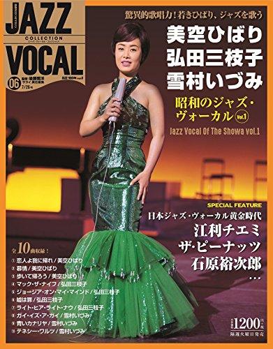 隔週刊CDつきマガジン 「JAZZ VOCAL COLLECTION(ジャズ・ヴォーカル・コレクション)」 2016年 7/26号 昭和のジャズ・ヴォーカル Vol.1