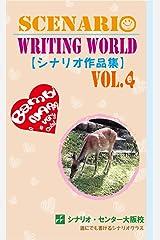 シナリオ作品集4 Kindle版
