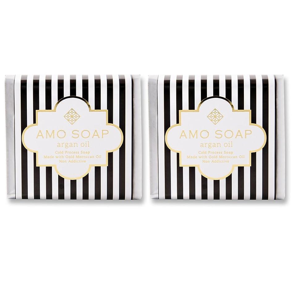 宿るびん王族AMO SOAP(アモソープ) 洗顔せっけんアルガンオイル配合 2個 コールドプロセス製法 日本製 エイジングケア オリーブオイル シアバター