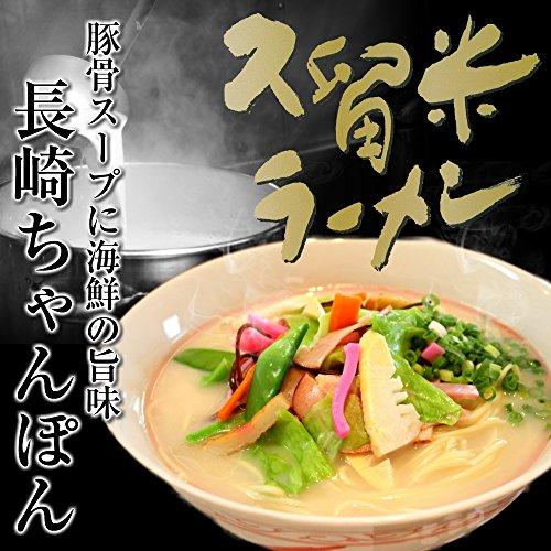 長崎ちゃんぽん味(6人前)ご当地豚骨ラーメンお試しセット[乾麺 スープ お取り寄せ グルメ ギフト 贈答 景品 非常食 保存食 即席 ramen noodle]