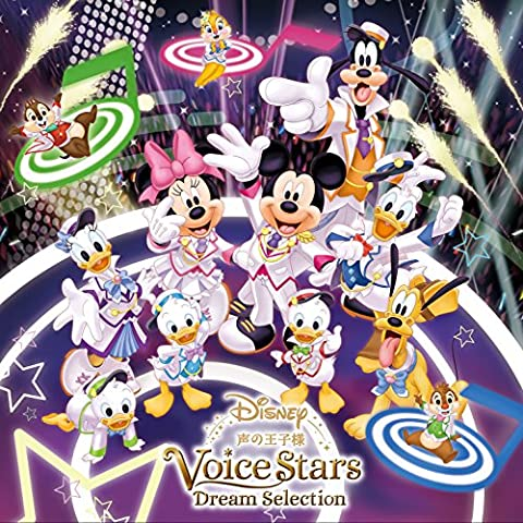 [Album]Disney 声の王子様 Voice Stars Dream Selection – V.A.[FLAC + MP3]