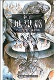 神曲 地獄篇 (集英社文庫)