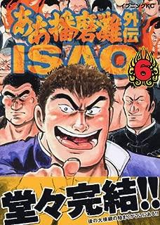 ああ播磨灘外伝Isao 6 (モーニングKC)