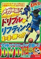 メガ盛版!! エスポルチ藤沢・広山晴士のドリブル+リフティングで1対1に勝つ!!