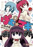 ぽむ☆マギ 2巻 (まんがタイムKRコミックス)