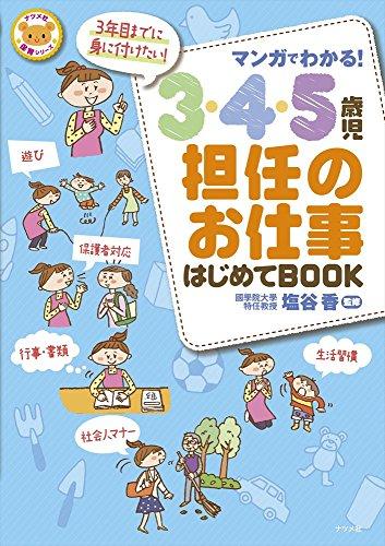 マンガでわかる! 3.4.5歳児担任のお仕事はじめてBOOK (ナツメ社保育シリーズ)