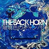瑠璃色のキャンバス / THE BACK HORN