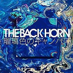 THE BACK HORN「瑠璃色のキャンバス」のジャケット画像