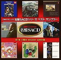 Classical Compilations by Classical Compilations (2012-01-18)