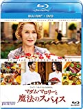 マダム・マロリーと魔法のスパイス ブルーレイ+DVDセット [Blu-ray]