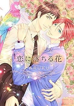 [ARUKU]の恋に落ちる花 (バーズコミックス ルチルコレクション)