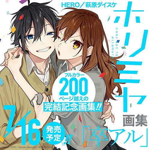 ホリミヤ画集 卒アル (Gファンタジーコミックス)