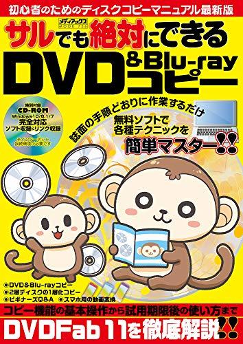 サルでも絶対にできるDVD&Blu-rayコピー (メディアックスMOOK)