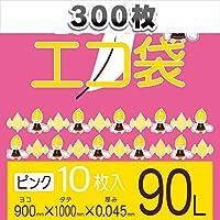 90L ピンクごみ袋【厚さ0.045mm】300枚入り【Bedwin Mart】