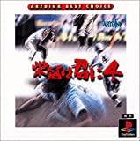 Eikan ha Kimini 4 [Artdink Best Choice] PSX [Import Japan]