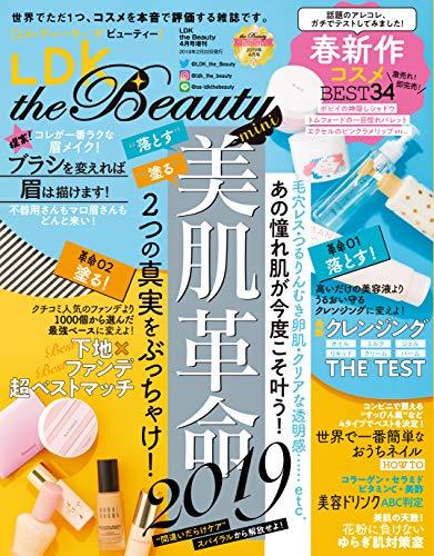 LDK the Beauty mini [雑誌]: LDK the Beauty 2019年 04 月号 増刊