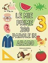 Le mie prime 200 parole in Arabo: Dizionario Italiano-Arabo, 200 parole Arabo più comuni, vocabolario Arabo, lezioni di li...