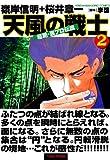 超絶・裏プロ伝説 天風の戦士 (2) (近代麻雀コミックス)