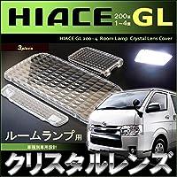 ハイエース 200系 スーパーGL4型 Ⅳ型 クリスタルレンズ 3ピース HIACE REGIUSACE