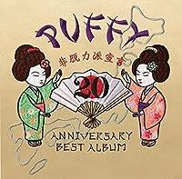Puffy - 20Th Anniversary Best Album Hi Datsuryoku Ha Sengen (2CDS) [Japan CD] WPCL-12298 by Puffy