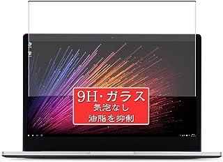 Sukix ガラスフィルム 、 Xiaomi Mi Notebook Air 12 12.5 インチ 小米 向けの 有効表示エリアだけに対応 強化ガラス 保護フィルム ガラス フィルム 液晶保護フィルム シート シール 専用 修繕版