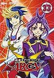 遊☆戯☆王ARC-V TURN-33[DVD]