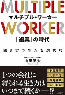 マルチプル・ワーカー 「複業」の時代:働き方の新たな選択肢 (単行本)