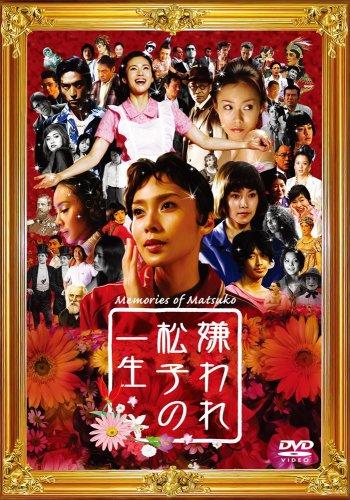 アミューズソフトエンタテインメント『嫌われ松子の一生』