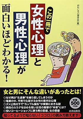 この一冊で「女性心理」と「男性心理」が面白いほどわかる!