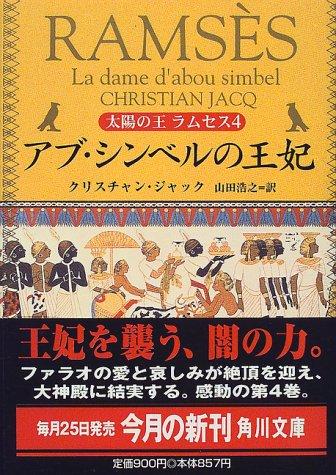 太陽の王ラムセス〈4〉アブ・シンベルの王妃 (角川文庫)の詳細を見る