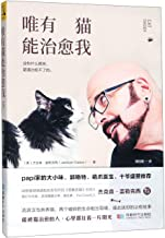 Cat Daddy (Chinese Edition)