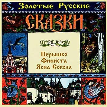 Золотые русские сказки. Перышко Финиста Ясна Сокола
