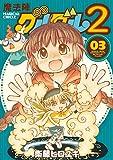 魔法陣グルグル2 (3) (デジタル版ガンガンコミックスONLINE)