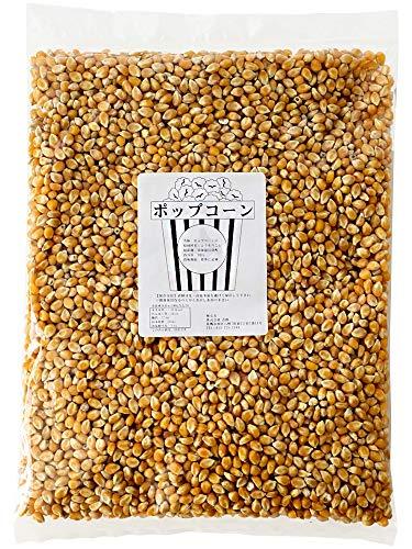 ポップコーン豆900g(北海道産とうもろこし使用)ポップコーンの原料 ぽっぷこーん(北海道長沼町産とうきび)バタフライタイプ(安心・安全 国産品)手作りポップコーン