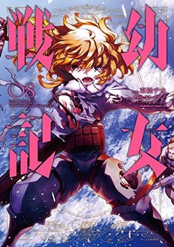 幼女戦記(8) (角川コミックス・エース) - 東條 チカ, カルロ・ゼン, 篠月しのぶ