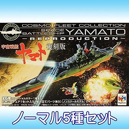 コスモフリートコレクション 宇宙戦艦ヤマト 復刻版 フィギュア アニメ 模型 グッズ コスモゼロ 箱玩 メガハウス(ノーマル5種セット)