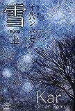 雪〔新訳版〕 (上) (ハヤカワepi文庫)