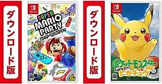 スーパー マリオパーティ オンラインコード版+ポケットモンスター Let's Go! ピカチュウ オンラインコード版