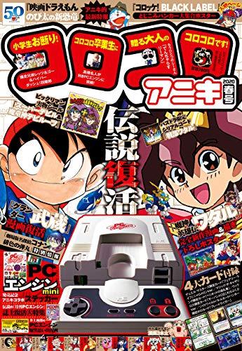 コロコロアニキ 2020年春号 2020年 04 月号 [雑誌]: コロコロコミック 増刊