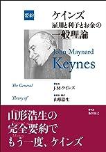 表紙: 要約 ケインズ 雇用と利子とお金の一般理論 | ケインズ・ジョン・メイナード