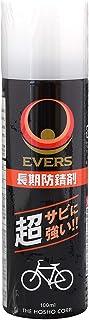 EVERS(エバーズ) 防錆剤 長期防錆剤(強力防錆・潤滑剤) 100ml ノズル付 自転車用潤滑剤 高性能防錆効果 MG-3