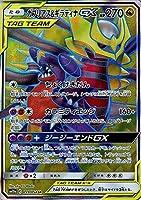 ポケモンカードゲーム SM10a ジージーエンド ガブリアス&ギラティナGX SR | ポケカ 強化拡張パック ドラゴン たねポケモン