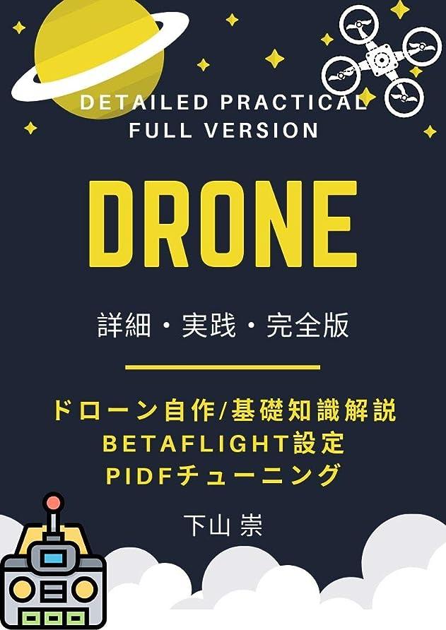 実験的毎回モスDRONE: ドローンの基礎知識解説から組み立て、BetaFlight設定、PIDFチューニングまでを完全網羅 第7版 (2019年6月21日改訂)