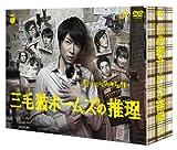 三毛猫ホームズの推理 DVD-BOX[DVD]