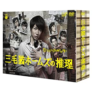 三毛猫ホームズの推理 [DVD]