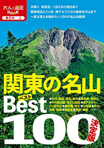 決定版 関東の名山ベスト100 (大人の遠足BOOK)