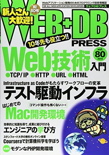 WEB+DB PRESS Vol.80