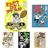 とんかつDJアゲ太郎 全11巻 新品セット