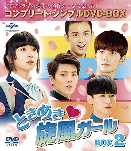 ときめき旋風ガール BOX2 (コンプリート・シンプルDVD-BOX5,000円シリーズ) (期間限定生産)