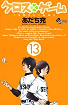 クロスゲーム(13) (少年サンデーコミックス)